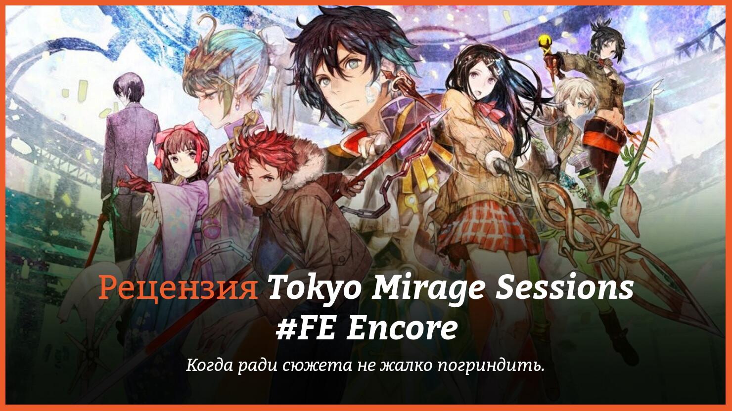 tokyomiragesessionsfeencore_splash_5876.
