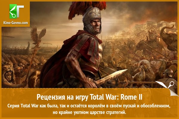Рецензия на игру Total War: Rome II