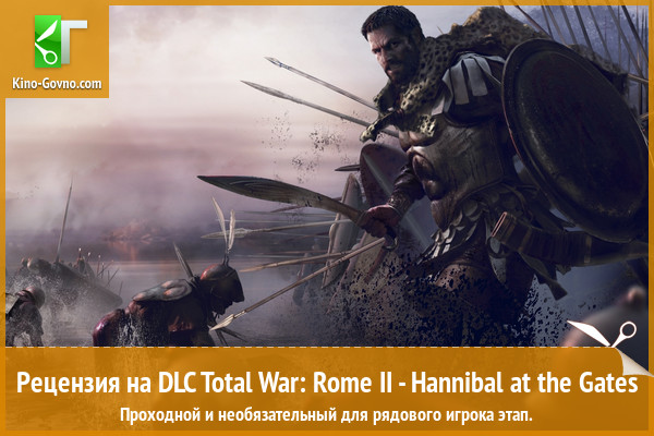 Рецензия на игру Total War: Rome II - Hannibal at the Gates