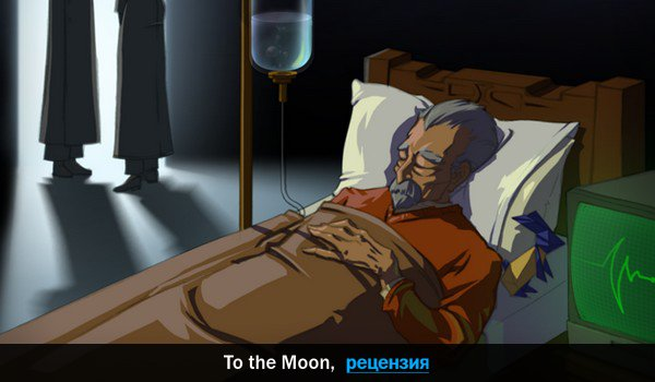Рецензия на игру To the Moon title=