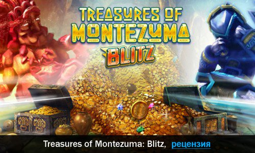 Рецензия на игру Treasures of Montezuma: Blitz