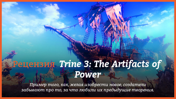 Рецензия на игру Trine 3: The Artifacts of Power