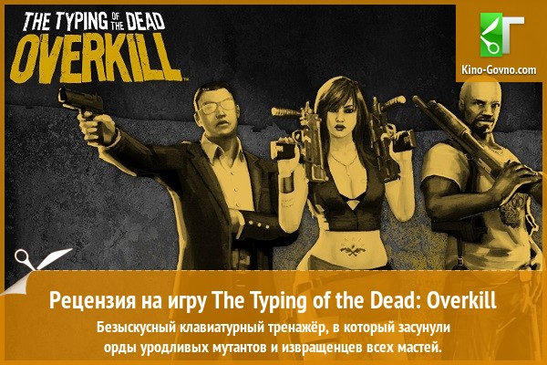 Рецензия на игру The Typing of the Dead: Overkill
