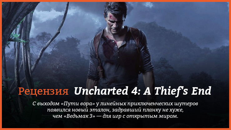 Рецензия на игру Uncharted 4: A Thief's End