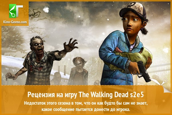 Рецензия на игру The Walking Dead: Season Two Episode 5 - No Going Back