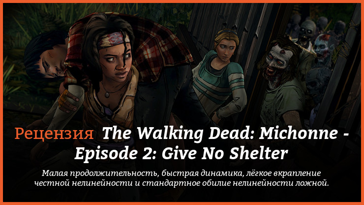 Рецензия на игру The Walking Dead: Michonne - Episode 2: Give No Shelter