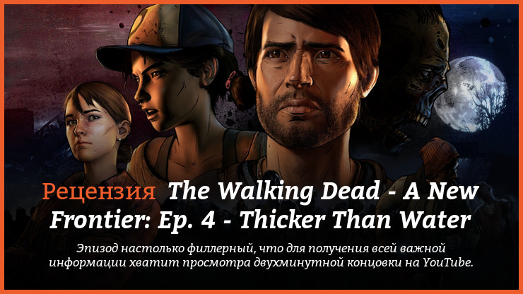 Рецензия и отзывы на игру The Walking Dead - A New Frontier: Episode 4 - Thicker Than Water