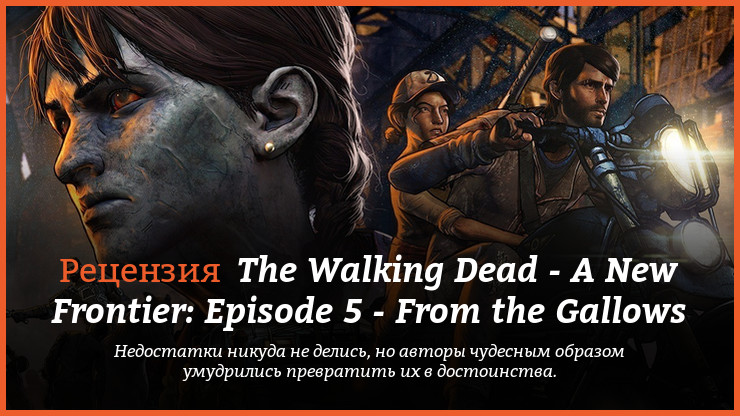 Рецензия и отзывы на игру The Walking Dead - A New Frontier: Episode 5 - From the Gallows