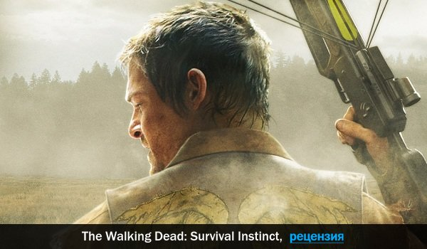 Рецензия на игру The Walking Dead: Survival Instinct