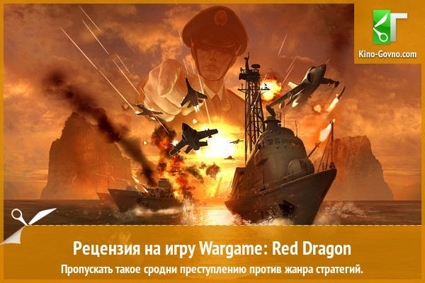 Рецензия на игру Wargame: Red Dragon
