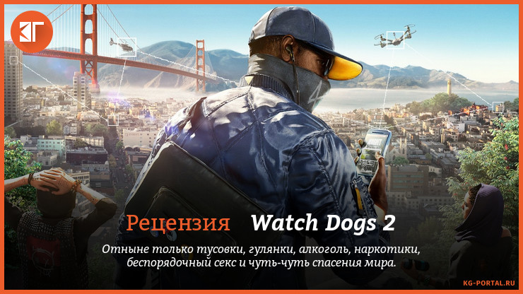 Watch Dogs Recenzija