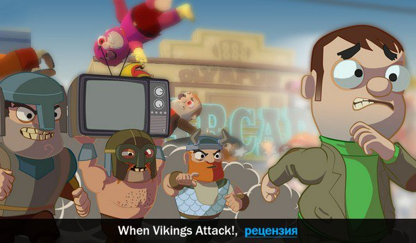 Рецензия на игру When Vikings Attack!