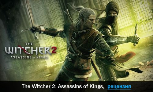 Рецензия на игру The Witcher 2: Assassins of Kings