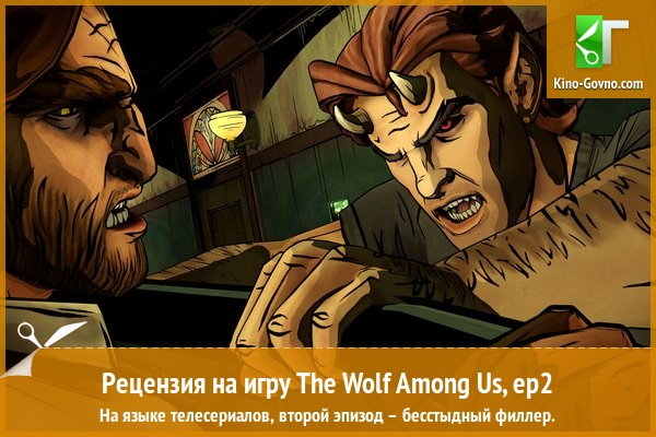Рецензия на игру The Wolf Among Us