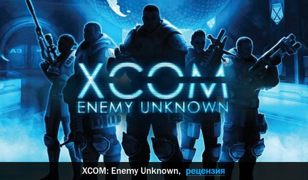 Рецензия на игру XCOM: Enemy Unknown