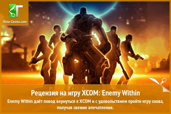 Рецензия на игру XCOM: Enemy Within