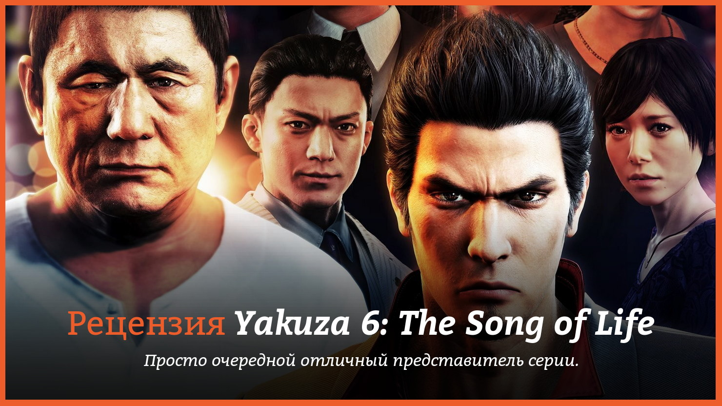yakuza6_splash_5603.jpg