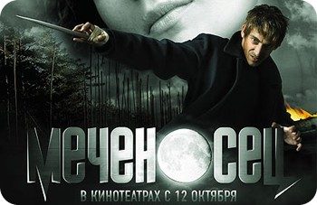 Скачать Фильм Меченосец 2006 Торрент - фото 10