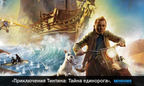 Рецензия на фильм «Приключения Тинтина: Тайна единорога»
