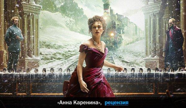 Рецензия на фильм «Анна Каренина»