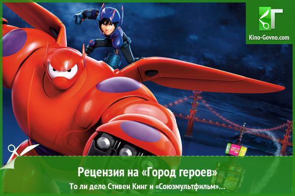 Рецензия на мультфильм город героев