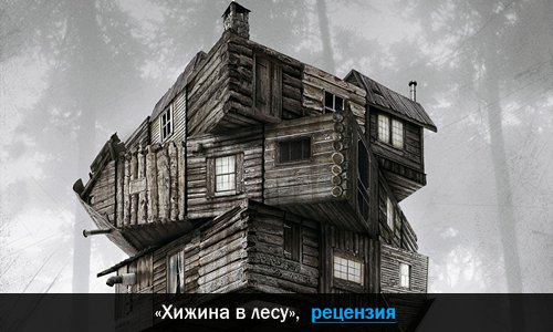 Рецензия на фильм «Хижина в лесу»
