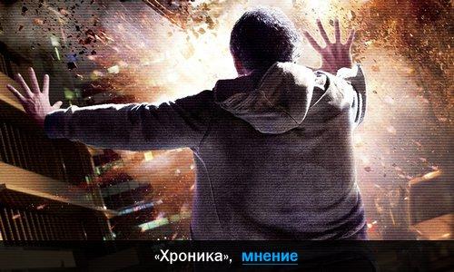 Рецензия на фильм «Хроника»