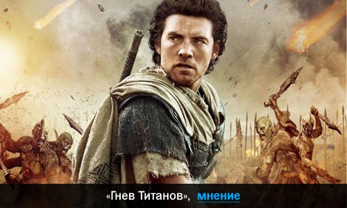 Рецензия на фильм «Гнев Титанов»