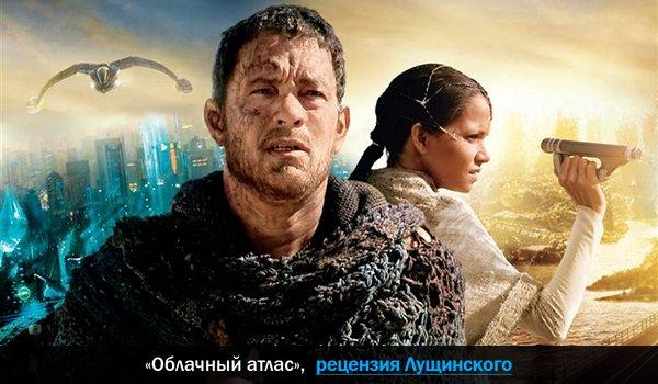 Рецензия на фильм «Облачный атлас»