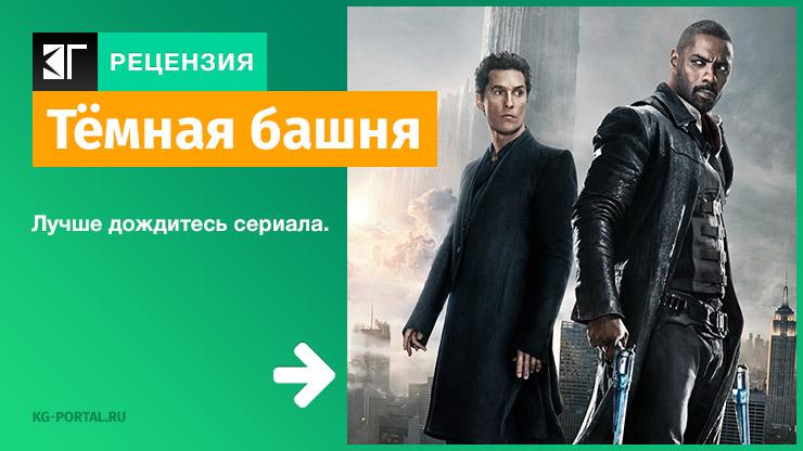 ДОМОДЕДОВСКИЙ Р-Н, отзывы на фильм темная башня женой встречаешь