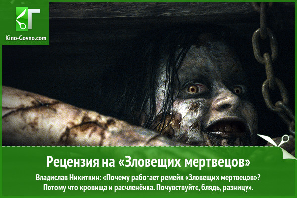 смотреть фильм зловещие мертвецы черная книга: