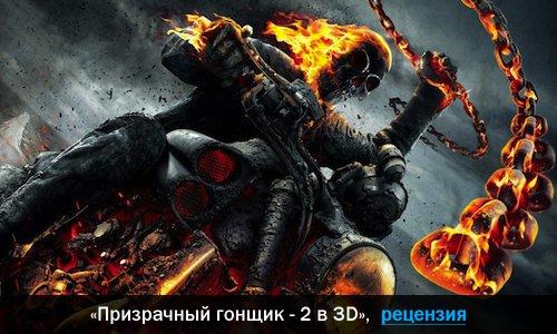 Рецензия на фильм «Призрачный гонщик - 2 в 3D»