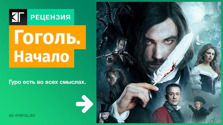 Рецензия равным образом отзывы получи и распишись кинофильм «Гоголь. Начало»