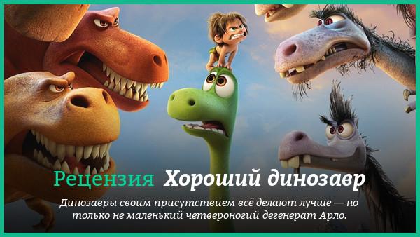 хороший динозавр смотреть онлайн мультфильм 2015