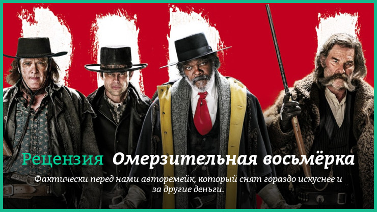 «Смотреть Фильм Омерзительная Восьмерка В Качестве» — 2008