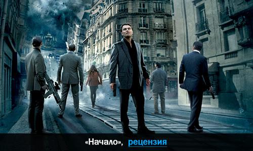 Начало Фильм 2010 Скачать Торрент - фото 3