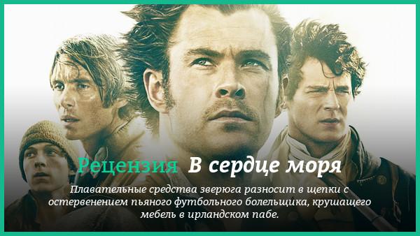«В Сердце Моря» / 2015