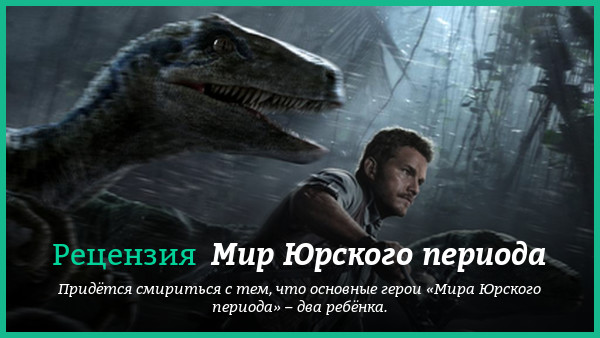 Мир Юрского периода – Фильм Про - Filmpro ru