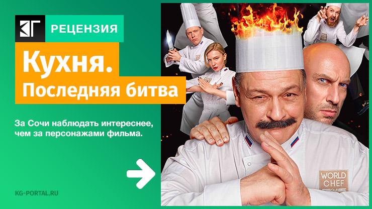 «Актёры Сериал Кухня» — 2017
