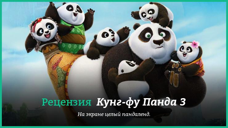 «Кунг Фу Панда 3 В Хорошем Качестве Смотреть Мультик» — 2013