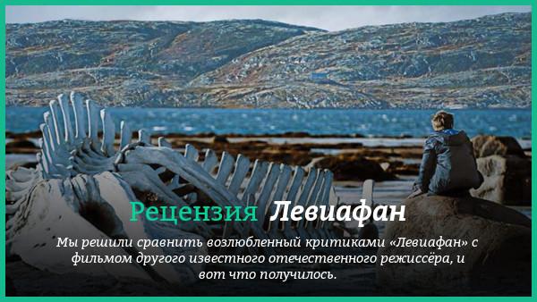 Левиафан (2 14) - Кино-Театр РУ