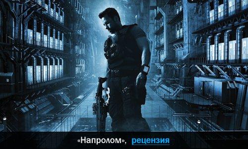 Рецензия на фильм «Напролом»