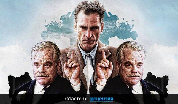 Скачать Фильм Мастер Через Торрент - фото 3