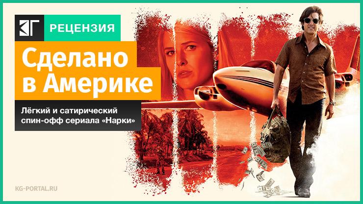 http://kg-portal.ru/reviews/movies/mena_splash_54752x.jpg Рецензия и отзывы на фильм «Сделано в Америке» (2017)