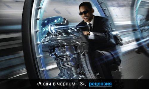 Рецензия на фильм «Люди в чёрном - 3»