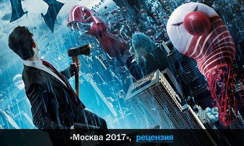 москва 2017 скачать торрент - фото 7