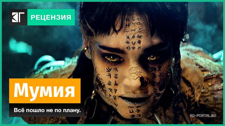 Кино мумия