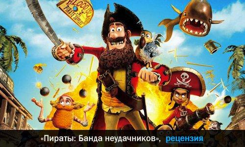Рецензия на фильм «Пираты: Банда неудачников»
