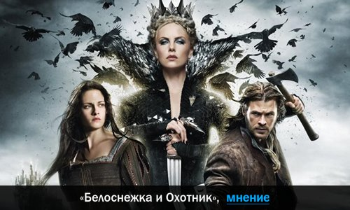 Рецензия на фильм «Белоснежка и Охотник»