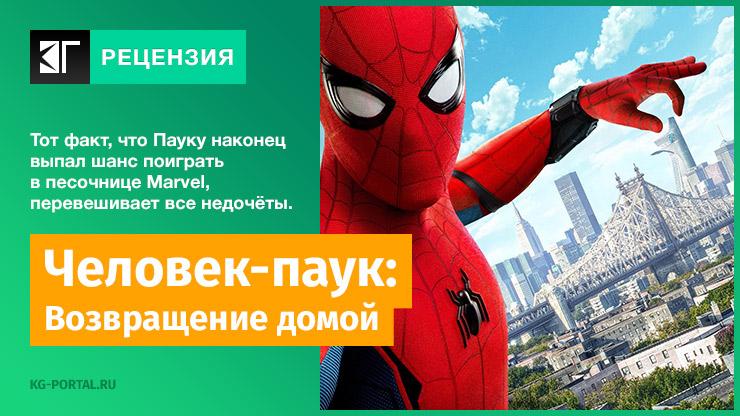 Человек паук показывает жопу